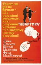 The Apartment - Ukrainian Movie Poster (xs thumbnail)