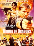Bridge Of Dragons - Pakistani Movie Poster (xs thumbnail)