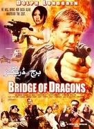Bridge Of Dragons - Pakistani Movie Poster (xs thumbnail)