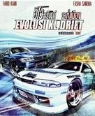 Evolusi: KL Drift - poster (xs thumbnail)