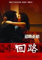 Irreversi - Chinese Movie Poster (xs thumbnail)