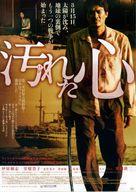 Corações Sujos - Japanese Movie Poster (xs thumbnail)