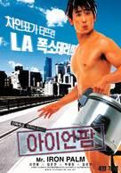 Iron Palm - South Korean poster (xs thumbnail)