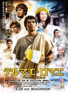 Terumae romae - Japanese Movie Poster (xs thumbnail)