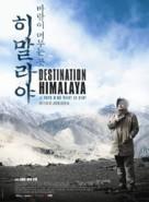 Himalayaeui sonyowa - French Movie Poster (xs thumbnail)