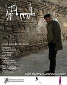 Quchis dgeebi - Georgian Movie Poster (xs thumbnail)