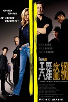 The Italian Job - Hong Kong Movie Poster (xs thumbnail)