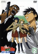 """""""School Rumble"""" - Japanese Movie Cover (xs thumbnail)"""