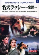 Lassie Come Home - Japanese Movie Cover (xs thumbnail)