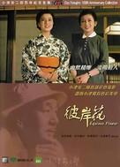 Higanbana - Hong Kong DVD cover (xs thumbnail)