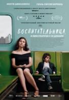 The Kindergarten Teacher - Russian Movie Poster (xs thumbnail)