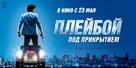 Nicky Larson et le Parfum de Cupidon - Russian Movie Poster (xs thumbnail)