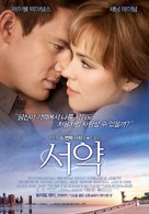 The Vow - South Korean Movie Poster (xs thumbnail)