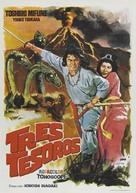 Nippon tanjo - Spanish Movie Poster (xs thumbnail)