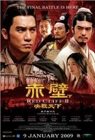 Chi bi xia: Jue zhan tian xia - Chinese Movie Poster (xs thumbnail)