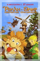 Röllin sydän - Russian Movie Poster (xs thumbnail)