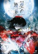 Gekijô ban Kara no kyôkai: Dai isshô - Fukan fûkei - Japanese Movie Cover (xs thumbnail)