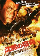 """""""True Justice"""" - Japanese Movie Poster (xs thumbnail)"""
