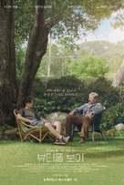 Beautiful Boy - South Korean Movie Poster (xs thumbnail)