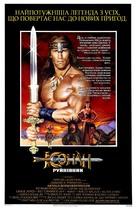 Conan The Destroyer - Ukrainian Movie Poster (xs thumbnail)
