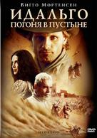 Hidalgo - Russian DVD movie cover (xs thumbnail)