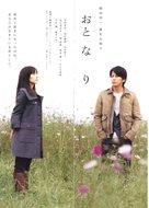 Oto-na-ri - Japanese Movie Poster (xs thumbnail)