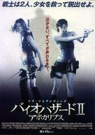 Resident Evil: Apocalypse - Japanese Movie Poster (xs thumbnail)