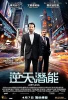 Limitless - Hong Kong Movie Poster (xs thumbnail)