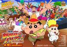 Crayon Shin-chan: Honeymoon Hurricane - The Lost Hiroshi - Japanese Movie Poster (xs thumbnail)