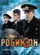 """Robinzon"" - Russian DVD movie cover (xs thumbnail)"