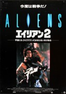 Aliens - Japanese Movie Poster (xs thumbnail)