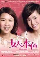 Nui yan boon sik - Hong Kong poster (xs thumbnail)
