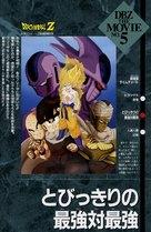 Doragon bôru Z 5: Tobikkiri no saikyô tai saikyô - Japanese VHS cover (xs thumbnail)