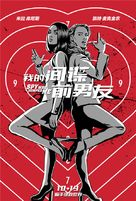 The Spy Who Dumped Me - Chinese Movie Poster (xs thumbnail)