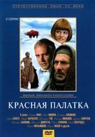 Krasnaya palatka - Russian Movie Cover (xs thumbnail)