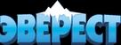 Abominable - Russian Logo (xs thumbnail)