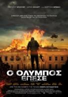 Olympus Has Fallen - Greek Movie Poster (xs thumbnail)