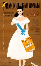 Roman Holiday - Russian Movie Poster (xs thumbnail)