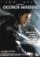 Minority Report - Russian Movie Cover (xs thumbnail)