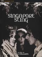 Singapore sling: O anthropos pou agapise ena ptoma - French Movie Cover (xs thumbnail)