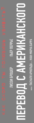 American Translation - Russian Logo (xs thumbnail)