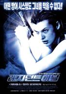 Resident Evil - South Korean Movie Poster (xs thumbnail)