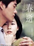 Bomnaleun ganda - Chinese poster (xs thumbnail)
