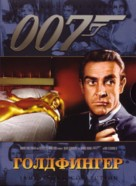 Goldfinger - Russian Movie Cover (xs thumbnail)