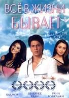 Kuch Kuch Hota Hai - Russian DVD cover (xs thumbnail)