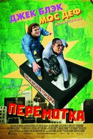 Be Kind Rewind - Russian Movie Poster (xs thumbnail)
