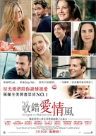 He's Just Not That Into You - Hong Kong Movie Poster (xs thumbnail)