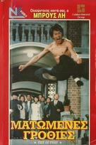 Jing wu men - Greek VHS movie cover (xs thumbnail)