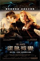 The Island - Hong Kong poster (xs thumbnail)