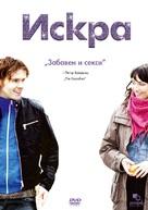 Sparkle - Bulgarian Movie Cover (xs thumbnail)